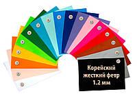 Фетр корейский жесткий 1.2 мм в наборе 17 цветов, 22x30 см