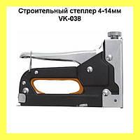 Строительный степлер 4-14мм VK-038!Акция