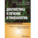 Рис М., Хоуп С., Охлер М.К., Мур Дж., Кроуфорд П. Диагностика и лечение в гинекологии