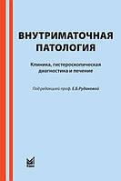 Рудакова Е. Б., Куриленко Т. Ю., Давидов Ст. Ст., Давидов В. П Внутрішньоматкова патологія