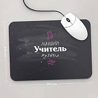 Коврик для мыши 290x210 Лучший Учитель Музыки