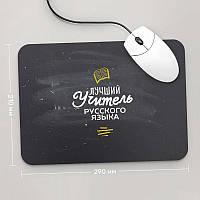 Коврик для мыши 290x210 Лучший Учитель Русского Языка