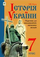 Історія України, 7 клас, Гісем А.В, фото 1