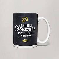 Чашка, Кружка Лучший Учитель Русского Языка