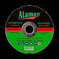 Отрезные круги по камню Ataman Ф115, толщина 2,0мм