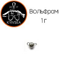 Груз-головка вольфрамовая KYIVSEA разборная 1 г