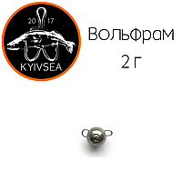 Груз-головка вольфрамовая KYIVSEA разборная 2 г