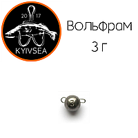 Груз-головка вольфрамовая KYIVSEA разборная 3 г