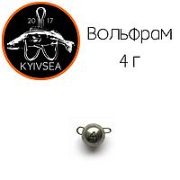 Груз-головка вольфрамовая KYIVSEA разборная 4 г