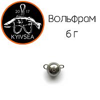 Груз-головка вольфрамовая KYIVSEA разборная 6 г