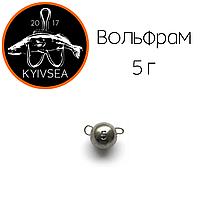 Груз-головка вольфрамовая KYIVSEA разборная 5 г