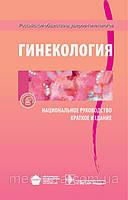 Савельева Г.М., Сухих Г.Т. Гинекология. Национальное руководство: краткое издание