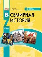 Всесвітня історія, 7 клас, Гісем О.В, Мартинюк О.О