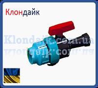 Кран шаровый зажимной для подключения ленты туман 50 мм к ПНД DN 40