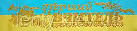 Перший вчитель - стрічка атлас, глітер без обведення (укр.мова) ЖБ, Золотистий, Український