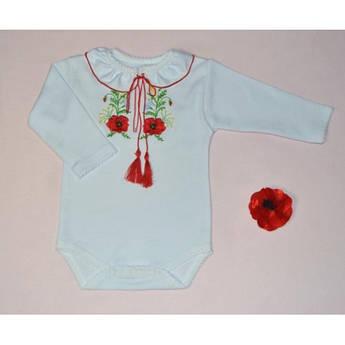 Детская вышиванка боди Маки Размер 62 - 80 см
