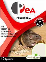 Средство от крыс и мышей Ред 200 граммов Вассма Ритейл