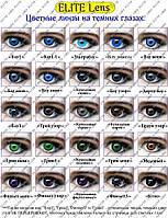 Цветные косметические линзы ELITE Lens на тёмных глазах!