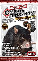 Средство от крыс и мышей Смерть Грызунам (зерно, проф. серия) 600 граммов Агромакси