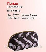 Пенал Kite M14-655-2  Артикул: 137415    Цена розн: 95 грн. Цена опт: 90.00 грн.