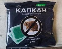 Средство от крыс и мышей Капкан 200 граммов УКРАВИТ