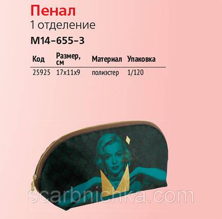 Пенал Kite M14-655-3  Артикул: 137418, фото 2
