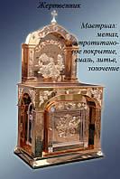 Жертвенник с аркой из нитрид титана и литой иконой в ней (с позолотой)