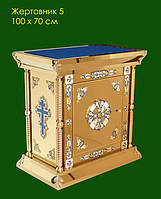 Красивый жертвенник из нитрид титана и литья латуни, трубы из латуни