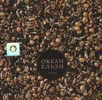 CD 'Океан Эльзы -2013- Земля'