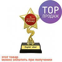 Статуэтка Золотая Звезда За отличную работу / Оригинальные подарки