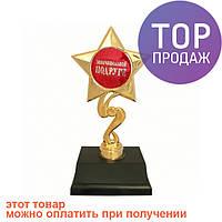 Статуэтка Золотая Звезда Замечательной подруге / Оригинальные подарки