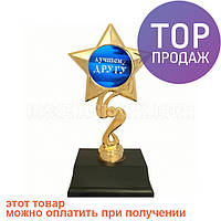 Статуэтка Золотая Звезда Лучшему другу / Оригинальные подарки