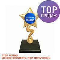 Статуэтка Золотая Звезда Лучшему папе / Оригинальные подарки