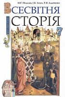 Всесвітня історія, 7 клас, Подаляк Н.Г, Лукач І. Б, Ладиченко Т.В