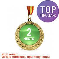 Медаль подарочная 2 место / Оригинальные подарки