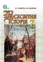Всесвітня історія, 7 клас, Пометун О.І, Малієнко Ю.Б