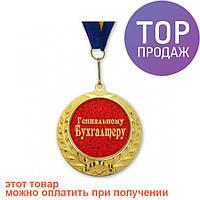 Медаль подарочная ГЕНИАЛЬНОМУ БУХГАЛТЕРУ / Оригинальные подарки