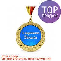Медаль подарочная ЗА ВЫДАЮЩИЕСЯ УСПЕХИ / Оригинальные подарки