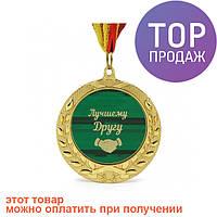 Медаль подарочная ЛУЧШЕМУ ДРУГУ / Оригинальные подарки