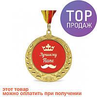 Медаль подарочная ЛУЧШЕМУ ПАПЕ / Оригинальные подарки