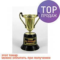 Кубок прикольный Приз за лучший поцелуй / Оригинальные подарки