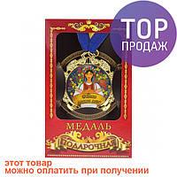 Медаль Україна Рiдна мама моя / Оригинальные подарки