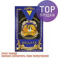 Медаль Україна Наймудріший дідусь / Оригинальные подарки