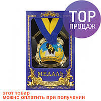 Медаль Україна Найкращий тато / Оригинальные подарки