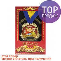Медаль Україна 50 років / Оригинальные подарки