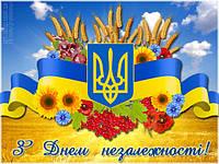 З Днем Незалежності Україна