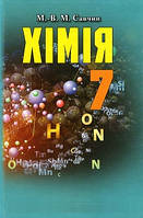Хімія, 7 клас, Савчин М-В.М.