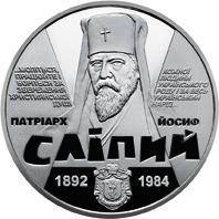 Украина 2 гривны Йосиф Сліпий  2017 год