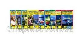 Обложки для учебников 2 кл, универс., 4 шт, 150 мкм +закладки