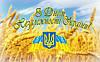С Днём Независимости Украины!ღ♥